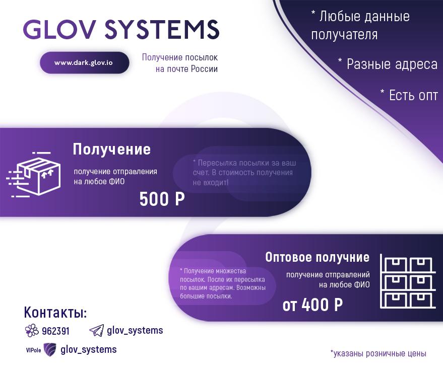 Glov_forum_dostavka.jpg